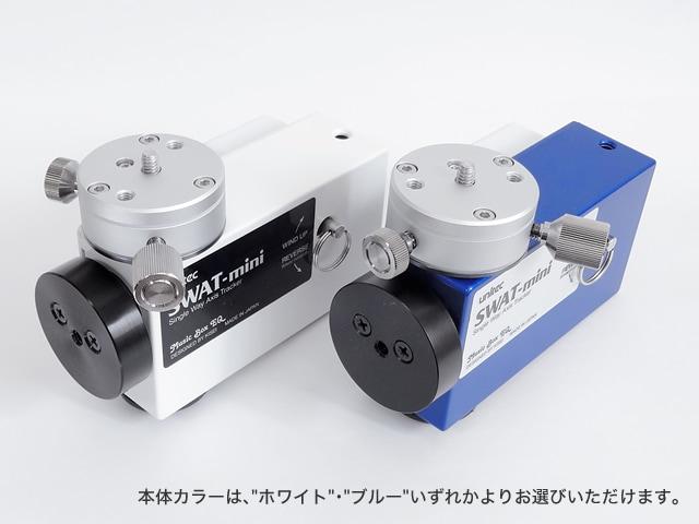 SWAT-mini(2色)の画像。オルゴールを動力とした、ユニークな電池不要のミニ赤道儀です。