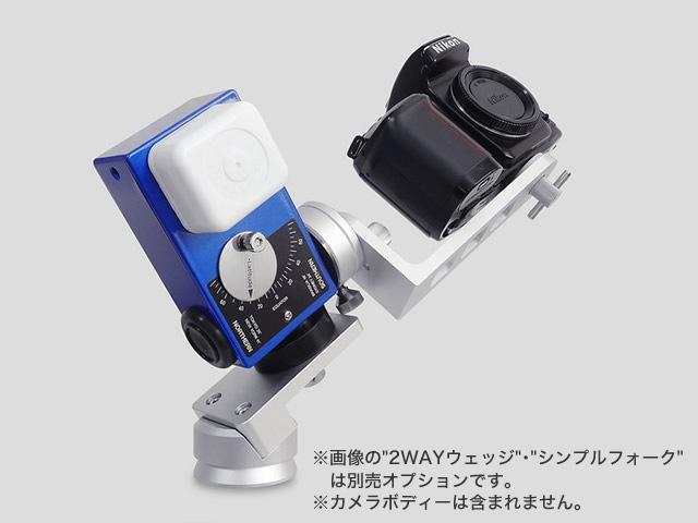 シンプルフォークを装着した画像。スマートで使いやすいポータブル赤道儀になります。