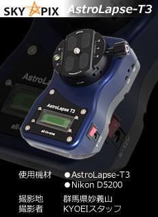 スカイピクス・AstroLapse-T3作例動画