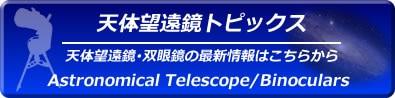 天体望遠鏡トピックス
