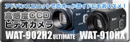 ワテックの高感度CCD、ビデオカメラページへのリンクバナー