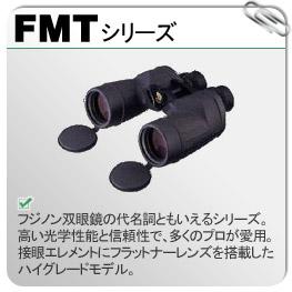 FMTシリーズ