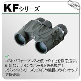 KFシリーズ