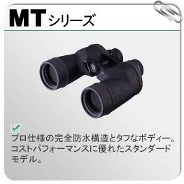 MTシリーズ