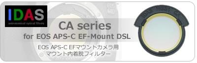 IDAS・CAシリーズ