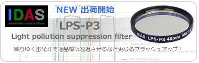 IDAS・LPS-P3