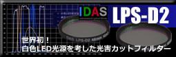 IDAS・LPS-D2シリーズへのリンクバナー