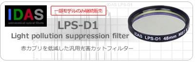 IDAS・LPS-D1