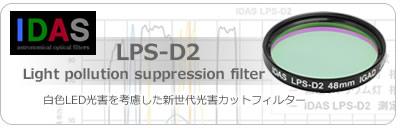 IDAS・LPS-D2