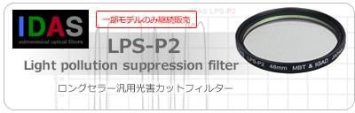 IDAS・LPS-P2