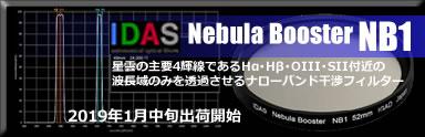 IDAS・NB1フィルターへのリンクバナー