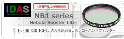IDAS・NB1シリーズ
