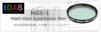 IDAS・NGS-1