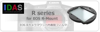 IDAS・Rシリーズ