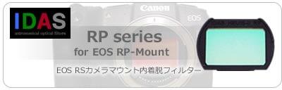 IDAS・RPシリーズ