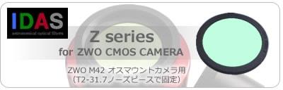 IDAS・Zシリーズ