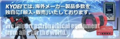 KYOEIでは海外メーカー製品を輸入販売