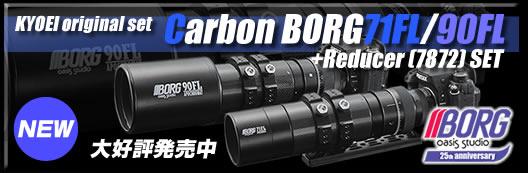 KYOEIオリジナル・BORG71FL/90FL・[7872]レデューサーセットカーボン鏡筒仕様