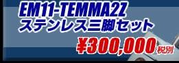 タカハシEM11T2Z・ライトブルー+ステンレス三脚特別セット