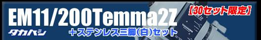 タカハシEM11/200T2Z・ライトブルー+ステンレス三脚特別セット