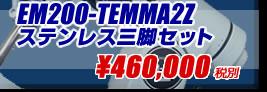 タカハシEM200T2Z・ライトブルー+ステンレス三脚特別セット