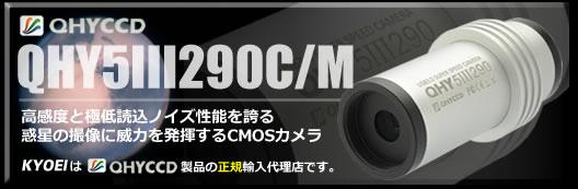 QHY-5III290
