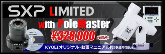 SXP赤道儀LIMITED・ポールマスターセット