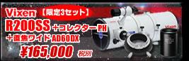 ビクセンR200SS鏡筒・コレクターPH特別セット