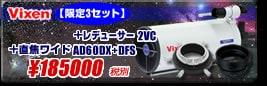 ビクセンVC200L鏡筒・レデューサー特別セット