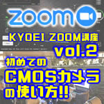 KYOEI ZOOM講座vol.3