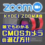 KYOEI ZOOM講座スペシャル企画