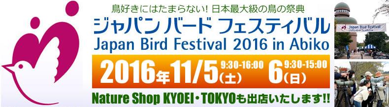 ジャパンバードフェスティバル2016