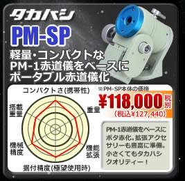 ポタ赤夏の陣PM-SPシリーズへのリンク