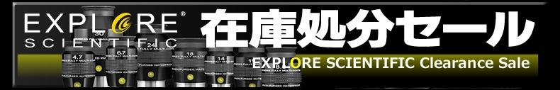 エクスプロアー・サイエンティフィック日本総代理店