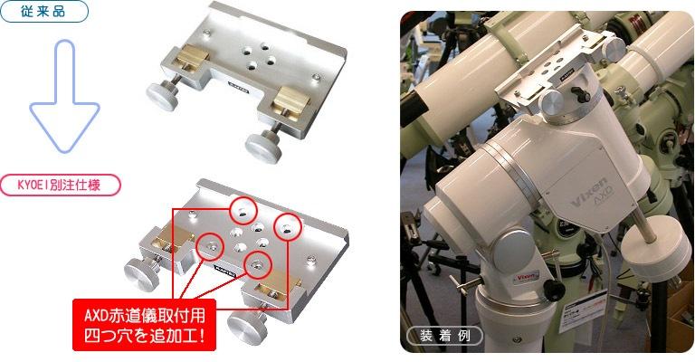 AXD赤道儀取付用四つ穴を追加工!