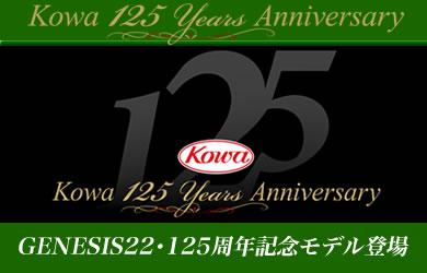 125周年記念モデル