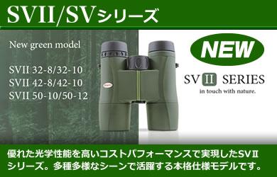 SVシリーズ