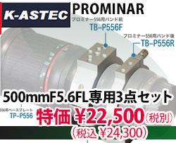 K-ASTEC PROMINAR500mmF5.6FL専用3点セット