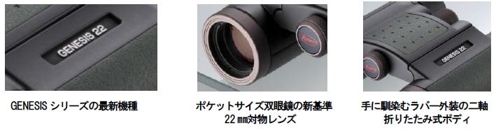 コーワ Genesis22 製品特徴