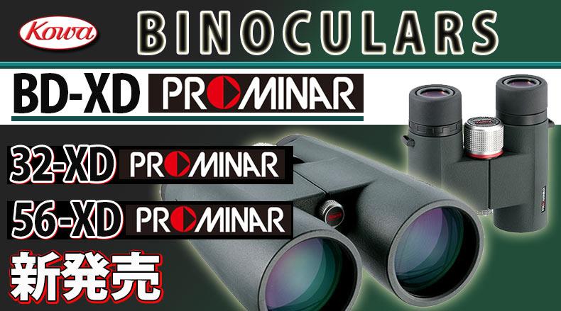 Kowa BD-XD Prominar シリーズ