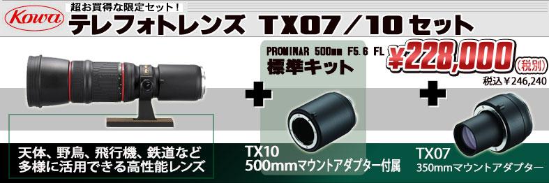 コーワ テレフォトレンズ TX07/10セット。超お買い得な限定セット!