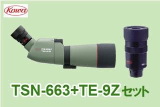 TSN-663+TE-9Zセット