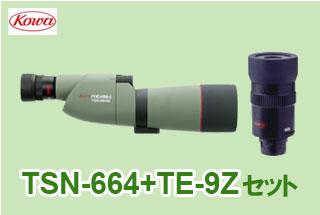 TSN-664+TE-9Zセット
