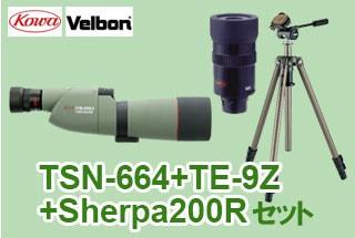 TSN-664+TE-9Z+Sherpa200Rセット