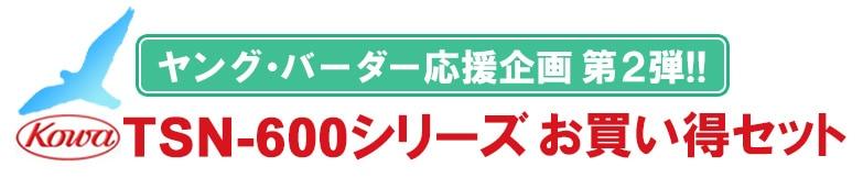 ヤングバーダー応援企画 第2弾 コーワ TSN-600シリーズ お買い得セット