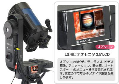 """オプション:LS用ビデオモニタ3.5""""LCD"""