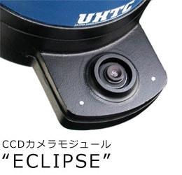 """CCDカメラモジュール""""ECLIPSE"""""""