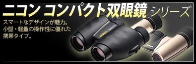 ニコン コンパクト双眼鏡 シリーズ