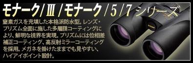 モナーク/モナークIII/モナークX シリーズ