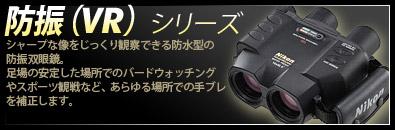 防振(VR) シリーズ